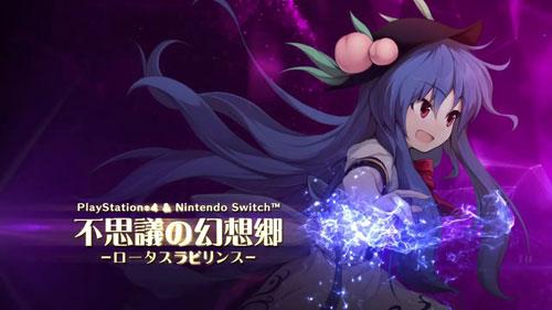 《不可思议的幻想乡:莲花迷宫》游戏截图5
