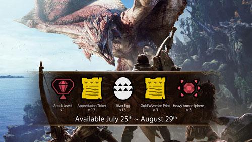 《怪物猎人世界》活动持续时间7.25~8.29