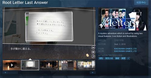 《方根书简:最后的答案》Steam页面
