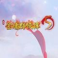 金庸群侠传5图片