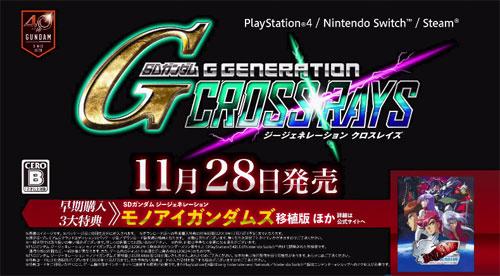 《SD高达G世纪火线纵横》11月18日发售