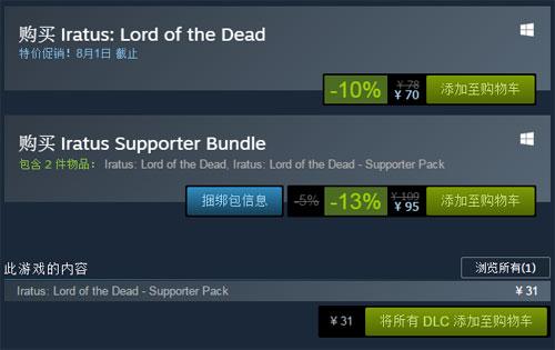 《伊拉图斯:死之主》售价一览