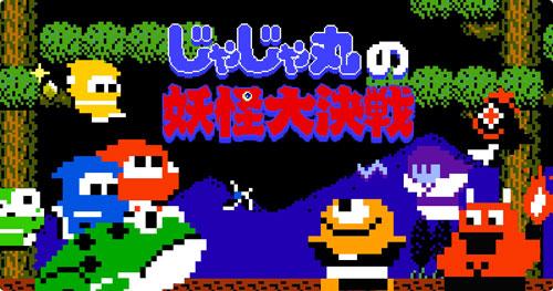 《忍者茶茶丸》游戏截图2