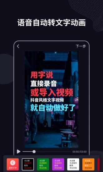 字说app截图2