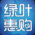 绿叶惠购app