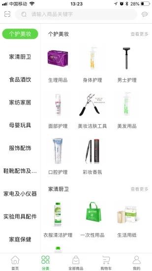 绿叶惠购app截图0