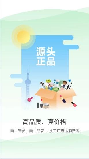 绿叶惠购app截图2