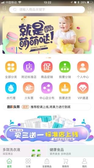 绿叶惠购app截图3