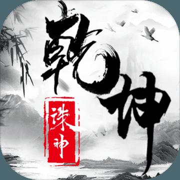 诛神乾坤安卓版1.1