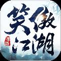 新笑傲江湖安卓版0.2.9