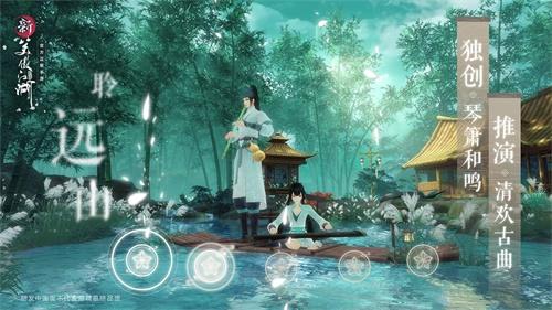 新笑傲江湖截图2