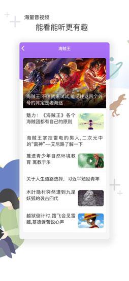 花漾搜索app截图2