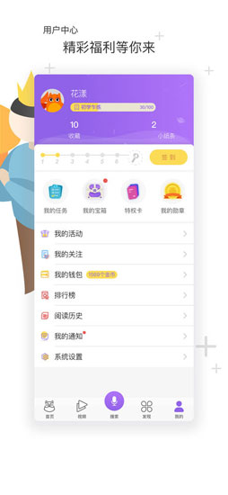 花漾搜索app截图3