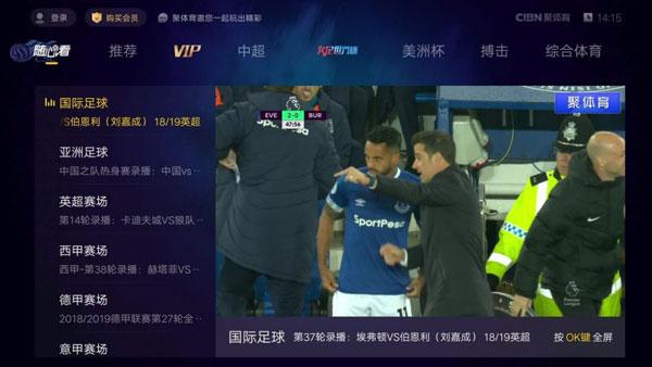 pp体育tv版截图1