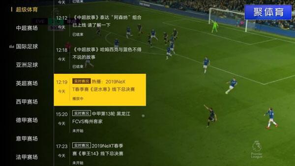 pp体育tv版截图2