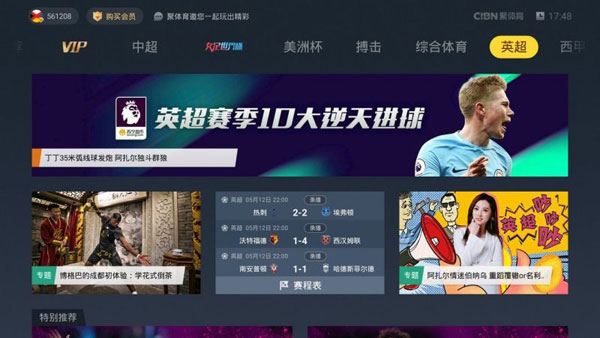 pp体育tv版截图4