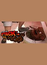 恶魔便便的进攻(ATTACK OF THE EVIL POOP)最新版
