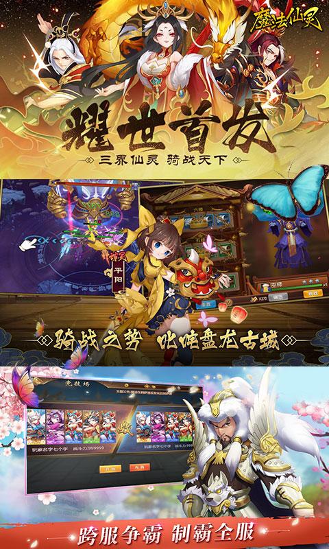 魔法仙灵飞升版截图1