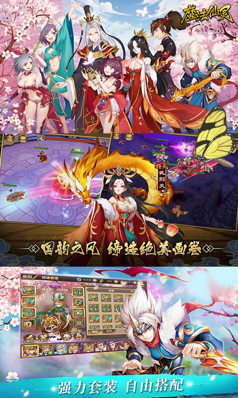 魔法仙灵飞升版截图4