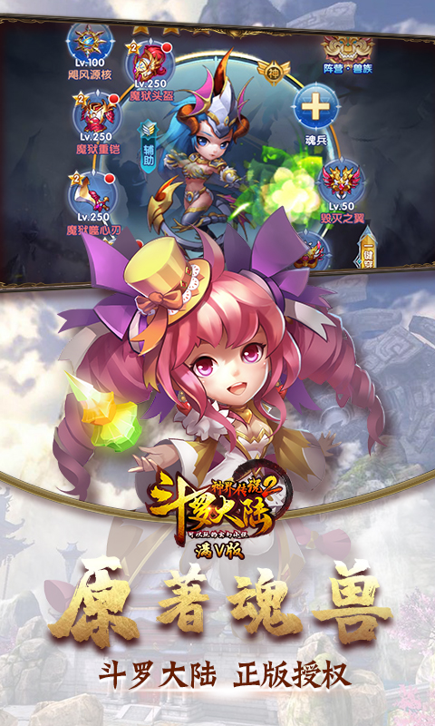 斗罗大陆神界传说2满V版截图3