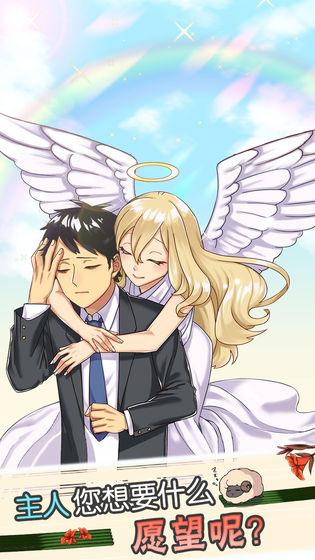 天使般的她截图1