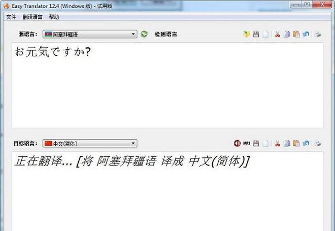 Easy Translator(在線語言翻譯工具)