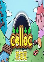 克洛克(Colloc)PC中文版