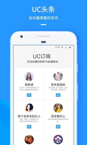 UC浏览器清爽版截图2