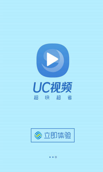 UC浏览器冲浪版截图1