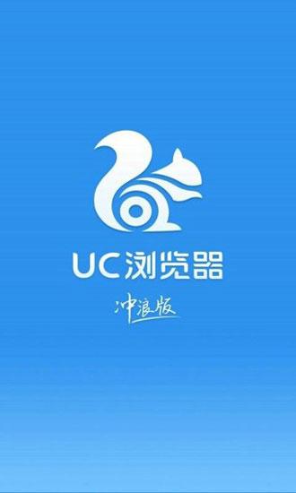 UC浏览器冲浪版截图0
