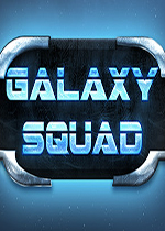 银河战队(Galaxy Squad)PC中文版
