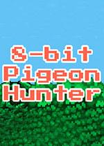8位��子�C人(8bit Pigeon Hunter)PC破解版