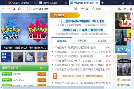 火狐浏览器中国版 最新版V4.42.0.0