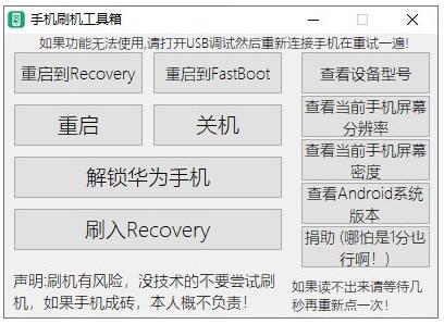诺基亚e71刷机软件_安卓手机刷机工具箱下载|手机刷机工具箱免费版v1.0.2 下载_当游网