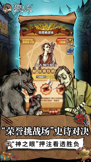 狼人杀网易游戏截图3