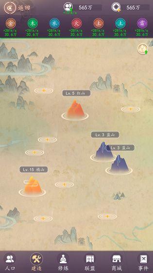 天道模拟器截图2