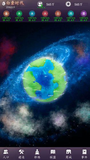 天道模拟器截图3