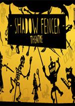 皮影��客���(Shadow Fencer Theatre)PC版