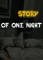一夜故事(Story of one Night)PC破解版