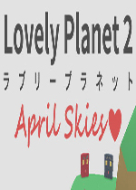 可爱行星2:四月的天空(Lovely Planet 2: April Skies)PC版