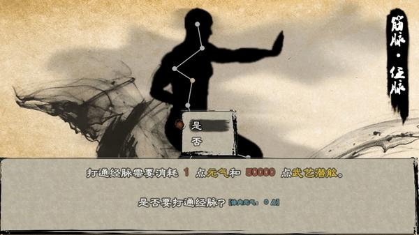 英雄群侠传II截图5