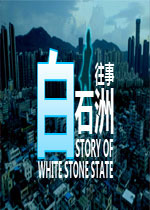 白石洲往事(Story of White Stone State)PC中文版