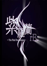 紫罗兰re(Violet rE:-The Final reExistence-)中文版
