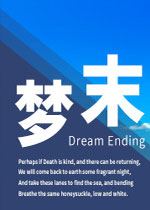 �裟�(Dream Ending)PC中文版