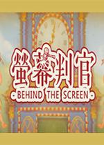 �赡慌泄�(Behind the Screen)PC中文版