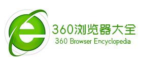 360浏览器大全