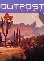 前哨零(Outpost Zero)PC版