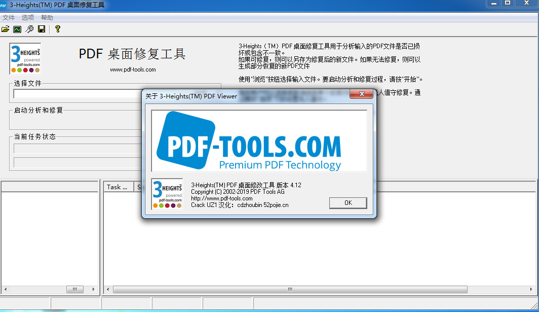 Heights PDF Desktop Repair Tool