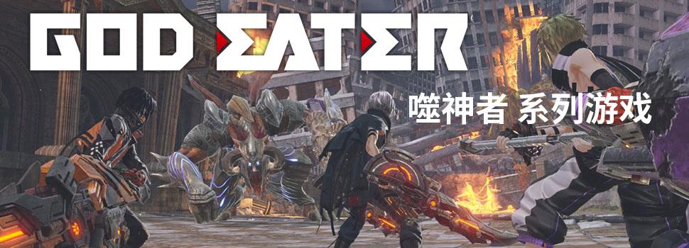 噬神者系列游戏大全-噬神者系列游戏下载-当游网