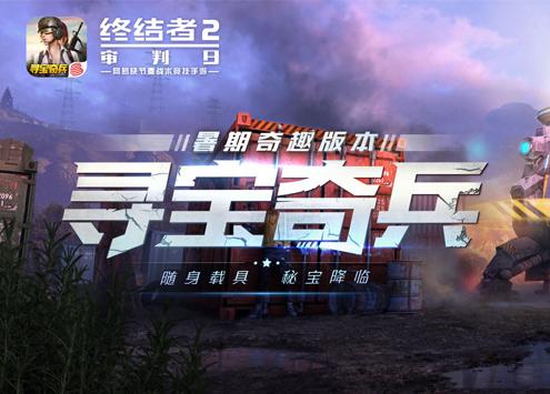 """秘宝降临 《终结者2》暑期版本""""夺宝奇兵""""玩法视频曝光"""